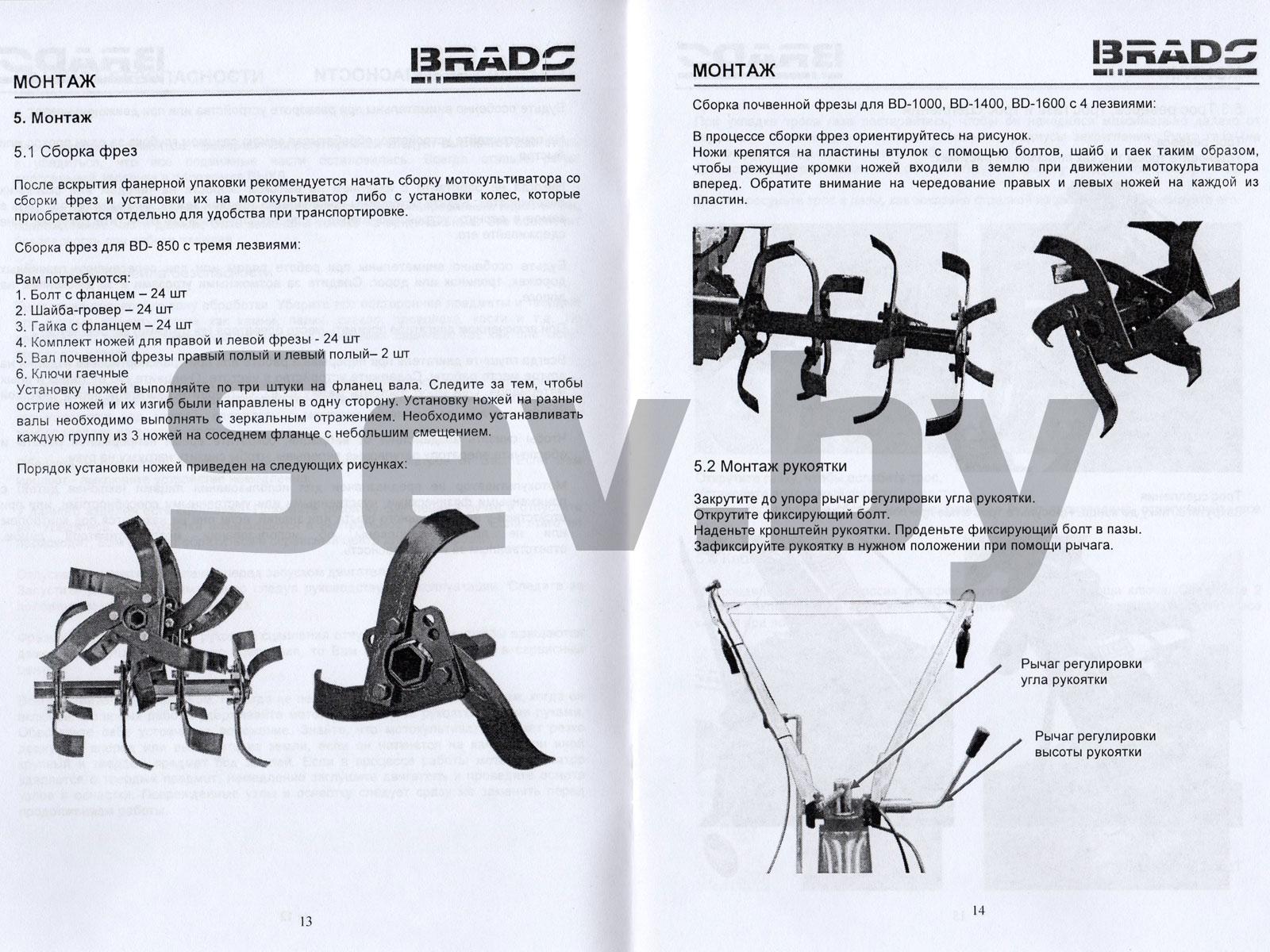 Сборка фрез мотоблока Brado BD-850. Руководство по эксплуатации.